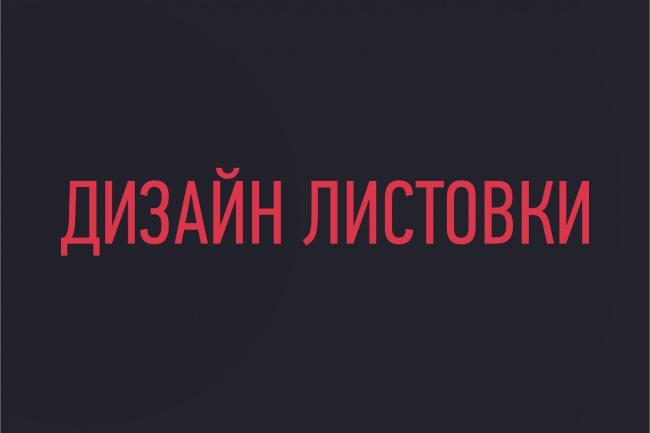 Дизайн листовки 1 - kwork.ru