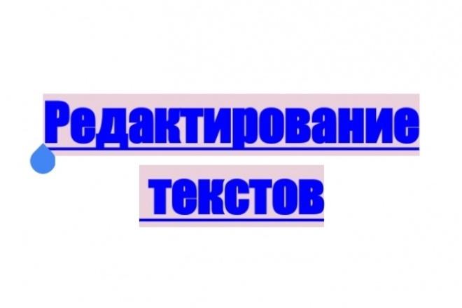 Редактирование текстов 1 - kwork.ru