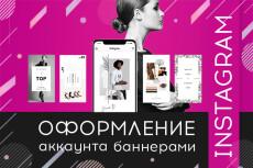 2 баннера для instagram 67 - kwork.ru
