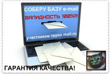 Чекер базы email адресов mail, bk, inbox, list на Online 3 - kwork.ru