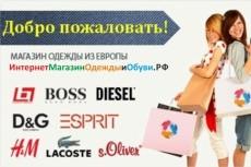 Интернет-магазин парфюмерной марки Il-Gele 13 - kwork.ru