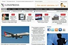 Туристический автонаполяемый сайт 2 - kwork.ru