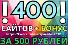Сайт для велосипедистов + 200 новостей 7 - kwork.ru