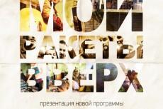 Дизайн листовки 13 - kwork.ru
