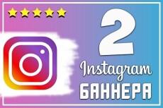 2 баннера для instagram 60 - kwork.ru