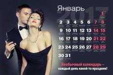 Футбольный календарь 16 - kwork.ru