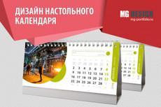 Футбольный календарь 8 - kwork.ru