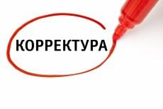 Корректура текста 5 - kwork.ru