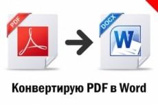 Отредактирую документы Word, Excel 2 - kwork.ru
