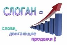 Создам слоган - ёмкий и эффективный 7 - kwork.ru