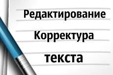 Редактура, корректура текстов до 20000 збп 5 - kwork.ru