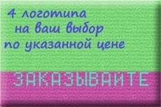 Логотип для Вас или Вашей компании в короткие сроки 21 - kwork.ru