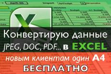 Выполню работу в Excel 2 - kwork.ru