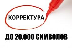 Корректура и вычитка текста 9 - kwork.ru