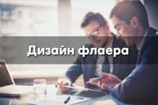 Сделаю дизайн Листовки или Флаера 10 - kwork.ru