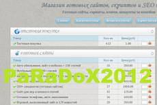 Скрипт сайта кино сериалов онлайн просмотра с автоматическим парсингом 8 - kwork.ru
