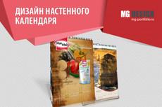 Футбольный календарь 5 - kwork.ru