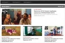 Скрипт сайта кино сериалов онлайн просмотра с автоматическим парсингом 9 - kwork.ru