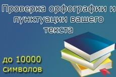 Отредактирую текст, исправлю ошибки и опечатки 4 - kwork.ru