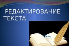 Редактура и корректирование текстов 2 - kwork.ru