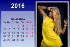 Футбольный календарь 12 - kwork.ru