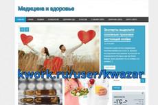 Продам авто наполняемый сайт по медицине 4 - kwork.ru