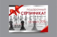 Сделаю дизайн Листовки или Флаера 8 - kwork.ru
