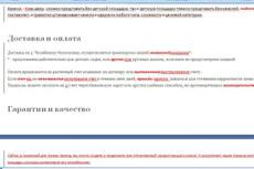 Отредактирую текст, исправлю ошибки и опечатки 2 - kwork.ru