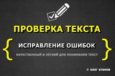 Корректура текстов любой сложности,  исправление ошибок 8 - kwork.ru