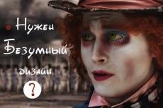 Сделаю дизайн Листовки или Флаера 9 - kwork.ru