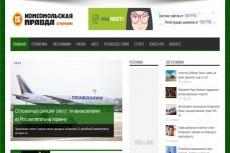Туристический автонаполяемый сайт 12 - kwork.ru