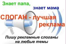 Создам слоган - ёмкий и эффективный 10 - kwork.ru