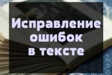 Корректура и вычитка текста 3 - kwork.ru