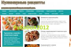 Самонаполняемый сайт кулинарных рецептов 4 - kwork.ru