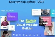Готовый шаблон сайта для бизнеса по отогреву авто 12 - kwork.ru