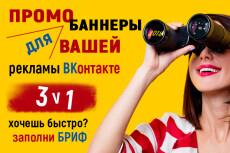 2 баннера для instagram 74 - kwork.ru