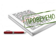 Литературное редактирование книг, статей любой тематики и сложности 3 - kwork.ru