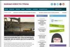 Туристический автонаполяемый сайт 13 - kwork.ru