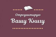 Художественное, литературное редактирование текста 2 - kwork.ru