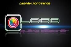 Создам стильный логотип 5 - kwork.ru