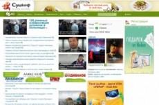Скрипт сайта кино сериалов онлайн просмотра с автоматическим парсингом 10 - kwork.ru