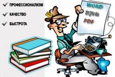 Отредактирую ваш текст 2 - kwork.ru