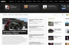 Туристический автонаполяемый сайт 7 - kwork.ru