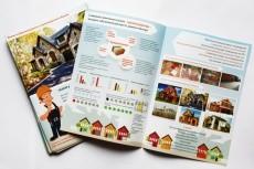 Сделаю быстро и качественно листовки и брошюры 9 - kwork.ru