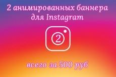 2 баннера для instagram 65 - kwork.ru