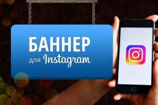 2 баннера для instagram 64 - kwork.ru