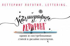 Создам логотип в стиле леттеринг 15 - kwork.ru
