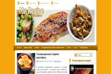 Самонаполняемый сайт кулинарных рецептов 9 - kwork.ru