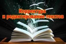 Редактура, корректура текстов до 20000 збп 9 - kwork.ru