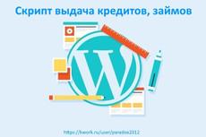 Сайт для велосипедистов + 200 новостей 15 - kwork.ru
